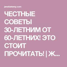 ЧЕСТНЫЕ СОВЕТЫ 30-ЛЕТНИМ ОТ 60-ЛЕТНИХ! ЭТО СТОИТ ПРОЧИТАТЬ! | Женские темы
