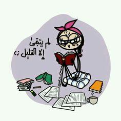 دراسه وتعب shared by miss_aya on We Heart It Arabic Jokes, Arabic Funny, Funny Arabic Quotes, Arabic Food, Amazing Hd Wallpapers, Cute Wallpapers, Photo Quotes, Picture Quotes, Funny Cartoons