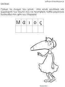 Learn Greek, Spring Crafts, Kindergarten, Preschool, Activities, Education, Learning, Blog, Printable