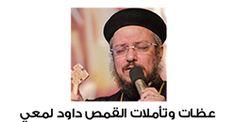 Father Daoud Lamei Sermons