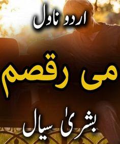 Mi Raqsam By Bushra Siyal – Complete Novel - Pakistani Urdu Novels Free Books To Read, Books To Read Online, Reading Online, Quotes From Novels, Urdu Novels, Pakistani, Ebooks, Pdf, Romantic