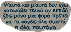Greek Quotes, English Quotes, True Words, Just For Laughs, Funny Photos, Just In Case, Funny Jokes, Life Is Good, Life Quotes