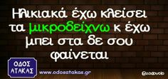 ηλικιακα.. Funny Greek Quotes, Sarcastic Quotes, Jokes Quotes, Funny Quotes, Favorite Quotes, Best Quotes, Birthday Quotes For Me, Funny Statuses, Special Quotes