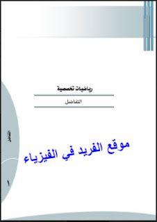 كتاب المشتقات في الرياضيات Pdf Pdf Books Download Pdf Books Books
