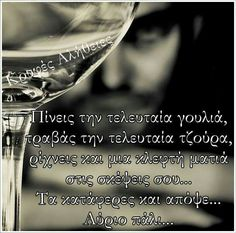 Greek Quotes, Rock N Roll, Love Quotes, Sayings, Words, Life, Qoutes Of Love, Quotes Love, Rock Roll