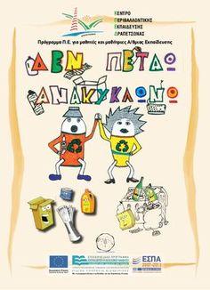 ανακύκλωση Earth Day, Climate Change, Preschool, Recycling, Snoopy, Education, Comics, Fictional Characters, Environment