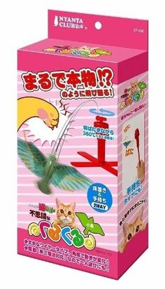 Kurukuru Bird Cat Toy Curious Flying Bird from Japan by Marukan *** Want additional info? Click on the image.(This is an Amazon affiliate link)