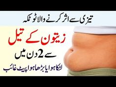 Lose Belly Fat In Just 2 Days,Special Belly Fat Cutter Drink,Weight Loss Method in Urdu. Beauty Tips For Skin, Health And Beauty Tips, Health Advice, Health Care, Loose Belly, Lose Belly Fat, Leiden, Weight Loose Tips, Fat Cutter Drink