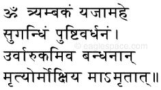 maha mrityunjaya mantra in sanskrit and english, prayer to overcome fear,healing....