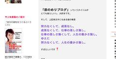 file:///Users/yoichihorikoshi1/Desktop/■ブログ仲間。ブログで夢を叶える|トレンダーズ社長%20経沢香保子の『人生を味わい尽くす』ブログ%20Powered%20by%20Ameba.webarchive