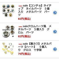 今週のセールです❤  人気パーツがゾロリ👍✨ 激安卸!ネイル用品販売の[プリンセスカラーズ] ネイル用品のご購入は↓ http://princesscolors.com/ ヤフー!ショッピングモール店もあります♥↓ http://store.shopping.yahoo.co.jp/princesscolors/  ユーチューブでネイル動画🆙してます↓ http://m.youtube.com/channel/UCyJrCbSIq96ofuPlIuN1niA?feature=em-uploademail  チャンネル登録よろしくお願いいたします♥  #プリンセスカラーズで検索 #ネイル#ジェルネイル#ジェルネイルデザイン#nail#nailart#gelnails#gelnail #ネイルデザイン#Japanesenail#Japanesenailist#ネイルアート#ネイリスト#ネイルサロン#販売#セルフネイル#100均ネイル#プリンセスカラーズ#流行り#トレンド#おしゃれ#オサレ#美容#女子力#エースジェル#夏ネイル#コンチョネイル#ネィティブネイル