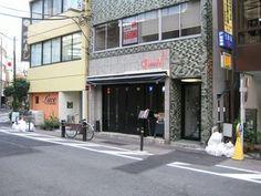 グーン - 1-7-4 Iidabashi, Chiyoda-ku, Tōkyō / 東京都千代田区飯田橋1-7-4