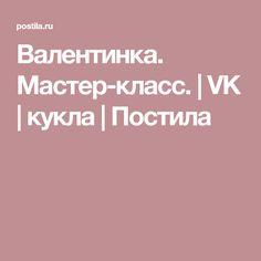 Валентинка. Мастер-класс.   VK   кукла   Постила