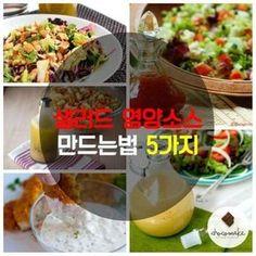 1.오리엔탈드레싱▶재료 올리브유2큰술식초 2큰술설탕 1큰술핫소스 1/2큰술간장 1큰술, 레몬즙 1큰술 다진양파 1큰술다진파슬리(가루...)약간깨소... K Food, Food Menu, Asian Recipes, Healthy Recipes, Ethnic Recipes, Healthy Food, Appetizer Salads, Light Recipes, Korean Food