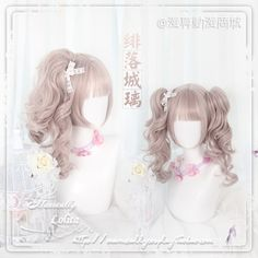"""Lonely"" Harajuku Soft Girl Lolita ""Scarlet City"" Tigers folder double horsetail cute wig"