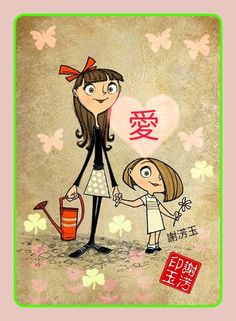 Chinese Symbols, Mothers Day Quotes, Deep Love, Magic Words, Love And Respect, Quote Of The Day, Poems, Paintings, Fictional Characters