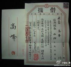 借给ai wei wei 50块的借据今天寄到公司了,用的圆通快递。借据很精致,手工签名、印章、每个借据都有独立的编号!!!