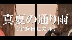 【14曲目】真夏の通り雨/宇多田ヒカルさん(女性Duo弾き語り Full Cover)