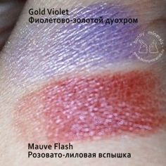 Тени JP Mauve Flash / Розовато-лиловая вспышка