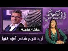 Fraja tv: Kissat Nass : Je voudrais rendre hommage à quelqu´un قصة الناس :أريد تكريم شخص أعزه كثيراً حلقة كاملة