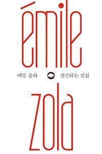 에밀 졸라 : 전진하는 진실 l 에밀 졸라 (지은이)   박명숙 (옮긴이)   은행나무   2014-04-16. 읽은 날 : 2015년 4월 7일