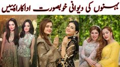 Pakistani Actress With Their Beautiful Sisters Latest Celebrity News, Pakistani Actress, Sisters, Actresses, Couple Photos, Couples, Celebrities, Beautiful, Female Actresses