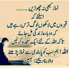 Summa aameen Urdu Quotes, Poetry Quotes, Quotations, Urdu Poetry, Islamic Love Quotes, Islamic Inspirational Quotes, Deep Words, True Words, Namaz Quotes