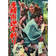座頭市逆手斬り [DVD]