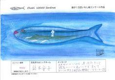 応募作品#2 / Sardine picture#2