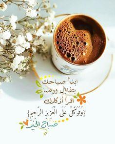 Good Morning Arabic, Morning Words, Good Morning Cards, Morning Morning, Morning Texts, Good Morning Photos, Morning Coffee, Morning Glories, Coffee Cup