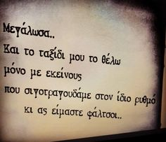 Unique Quotes, Best Quotes, Inspirational Quotes, My Heart Quotes, Life Quotes, Greek Quotes, Just Me, Deep Thoughts, Quotations