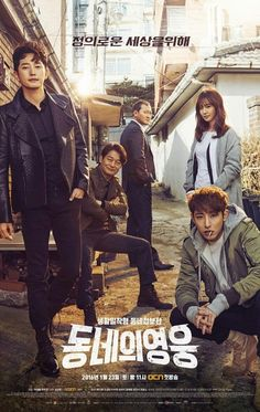 Neighborhood's Hero (Park Si Hoo and Lee Soo Hyuk) All Korean Drama, Korean Drama Movies, Drama Series, Tv Series, Series Movies, Hero Drama, Series Poster, Kdrama, Park Si Hoo