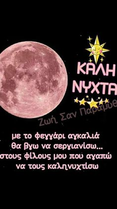 Beautiful Pink Roses, Night Pictures, Good Morning Good Night, Greek Quotes, My Love, Greek