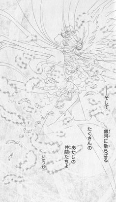 "Usagi Tsukino with angel wings from ""Sailor Moon"" series by manga artist Naoko Takeuchi. Sailor Moon Usagi, Sailor Neptune, Sailor Moon Art, Sailor Moon Crystal, Moon Sketches, Uncultured Swine, Naoko Takeuchi, Tuxedo Mask, Love Monster"