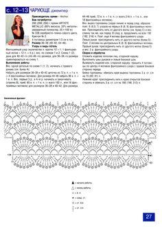 crochelinhasagulhas: Blusa cinza de crochê