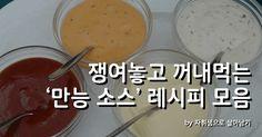 쟁여놓고먹는 '만능소스' 레시피 모음 : 네이버 블로그 Sauce Recipes, Cooking Recipes, K Food, Korean Food, Food Plating, Sandwiches, Food And Drink, Pudding, Fruit