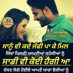 Gur Desi Love, Filmy Quotes, Punjabi Love Quotes, Punjabi Status, Unconditional Love, Love Is Sweet, Love Life, Breakup, Qoutes