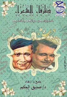 كتاب+ظرفاء+الشعراء