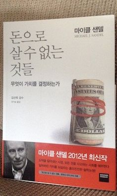 [책] 그래, 돈보다 존엄한 것도 있었지   Bloter.net