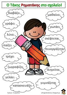 Teachers Aid: ΡΉΜΑΤΑ - ΟΥΣΙΑΣΤΙΚΑ - ΕΠΙΘΕΤΑ School Staff, School Classroom, Classroom Ideas, School Lessons, Lessons For Kids, Educational Activities, Book Activities, Elementary Teacher, Elementary Schools