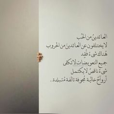 العائدين من الحب لا يختلفون عن العائدين من الحروب هناك شي فُقد جميع التعويضات لا تكفي ، شيء ناقص لا يكتمل أروآح خالية مُجوفة تالفة مُتبلدة.. تصميم تصميمي تصاميم كلام كلمات خواطر انستا انستغرام انستقرام انستقرامي عربي بالعربي nabil shah