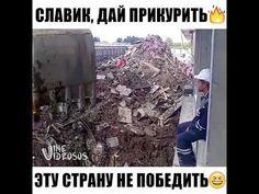 Славик, дай прикурить!