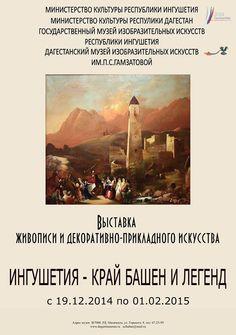 19 декабря в 16.00 в Дагестанском музее изобразительных искусств им. П.С. Гамзатовой откроется выставка «Ингушетия – край башен и легенд», организованная Министерством культуры Республики Ингушетия и Государственным музеем изобразительных искусств Республики Ингушетия.