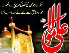 Muharram Sms messages, greetings, quotes & wishes sms