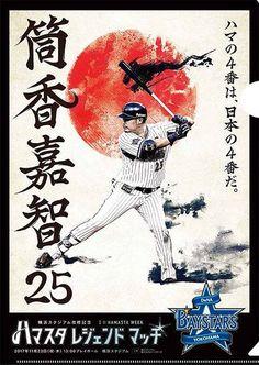 Sports Graphic Design, Japanese Graphic Design, Yokohama Dena Baystars, Logo Dragon, Gaming Banner, Sports Graphics, Dragon Boat, Sports Images, Sport Man