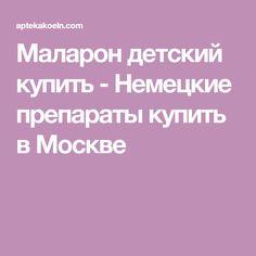 Маларон детский купить - Немецкие препараты купить в Москве