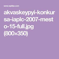akvaskeypyi-konkursa-iaplc-2007-mesto-15-full.jpg (800×350)