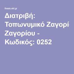 Διατριβή: Τοπωνυμικό Ζαγορίου - Κωδικός: 0252
