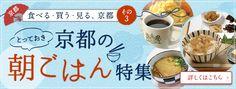 とっておき京都の朝ごはん特集