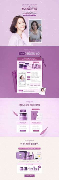 201813 innisfree com 3 months after double jaw and v line in id hospital korea doublejaw orthognathicsurgery doublejawsurgery vline vlinesurgery vlinesurgerykorea koreanvline beforeafter twojawsurgery jawreduction koreaplasticsurgery idhospital Web Design, Mall Design, Event Design, Layout Design, Pop Up Banner, Web Banner, Catalogue Layout, Korea Design, Cosmetic Design